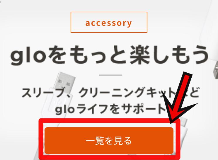 glo-online6