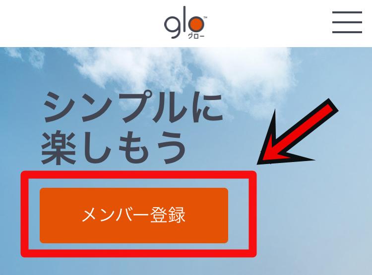 glo-touroku1
