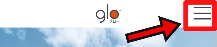 gloオンラインストア