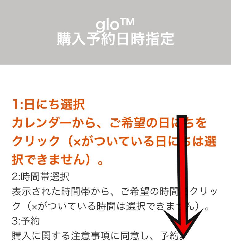 glo-yoyaku10