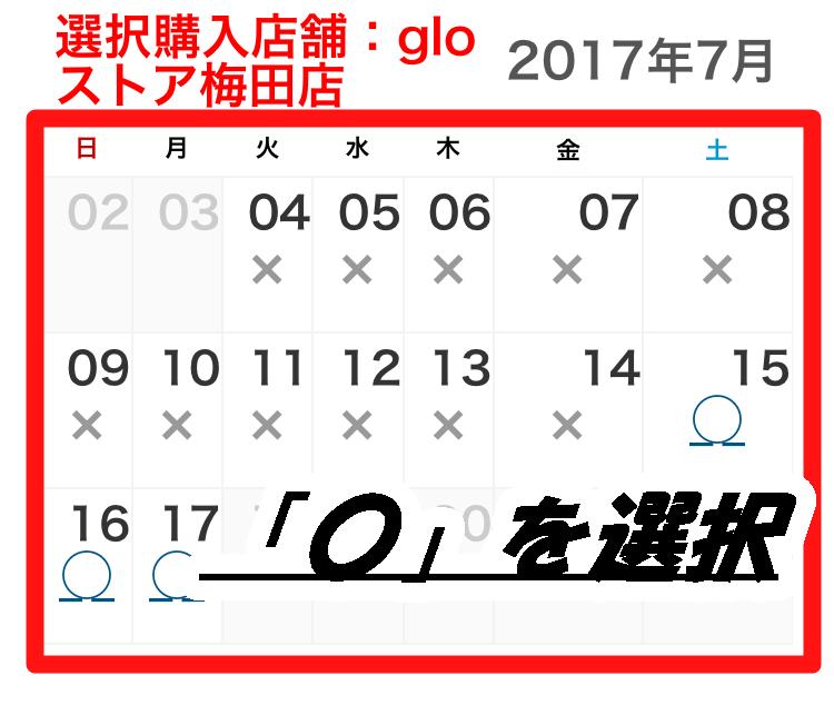 glo-yoyaku11