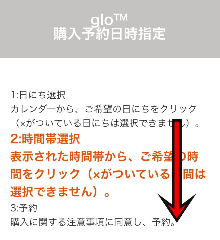 glo-yoyaku12
