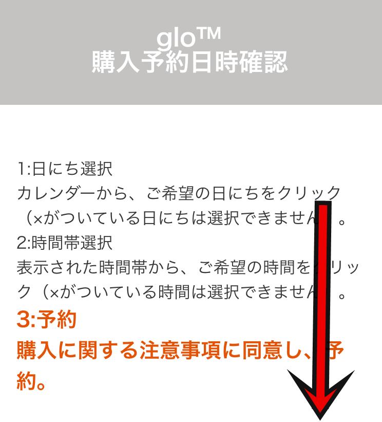 glo-yoyaku14