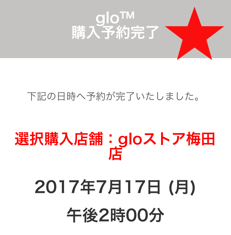 glo-yoyaku18