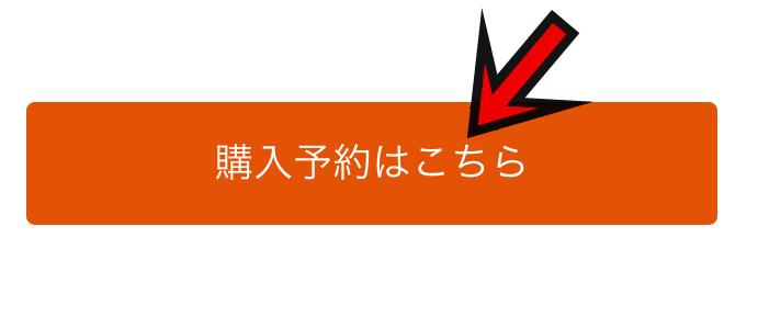 glo-yoyaku6