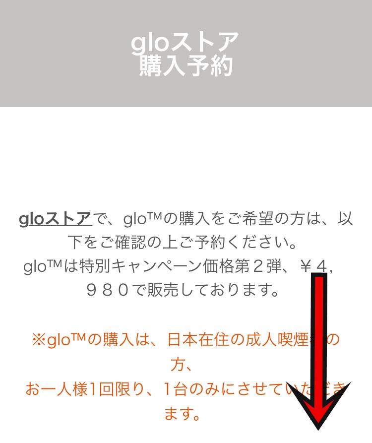 glo-yoyaku7