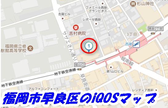 福岡市早良区のアイコス販売店