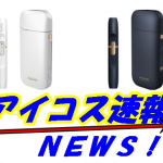 【5月のアイコス販売店】コンビニ在庫や予約状況の速報