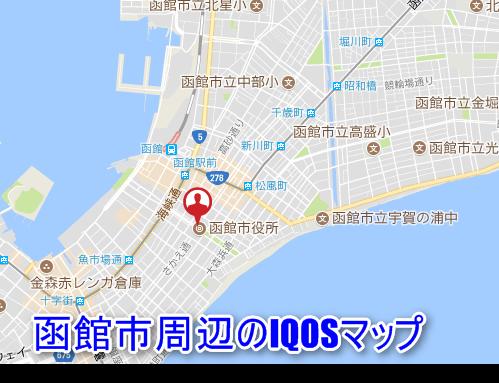 函館市にあるiqos販売店