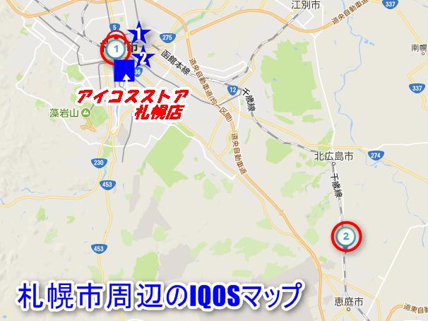 札幌市のアイコス販売店