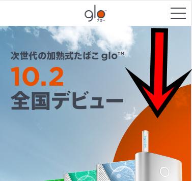 glo製品登録の方法1