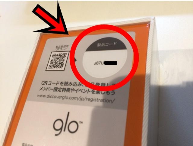 グローの製品コード(お客様専用コード)