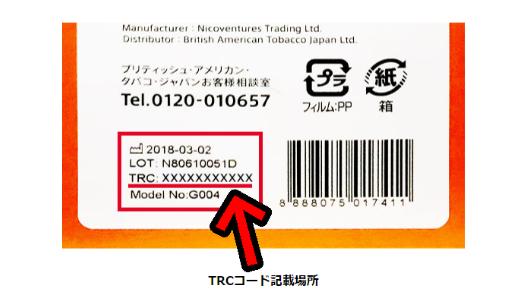 glo-trc-code