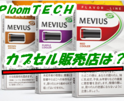 ploomtech-capsule
