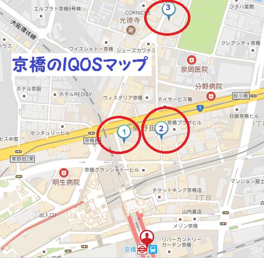 京橋駅のアイコス取扱いたばこ専門店