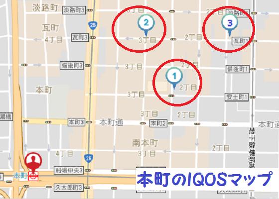 本町にあるアイコス取扱店舗