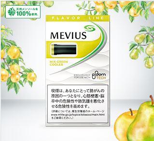 プルームテック梨の黄色カプセルのミックスグリーン