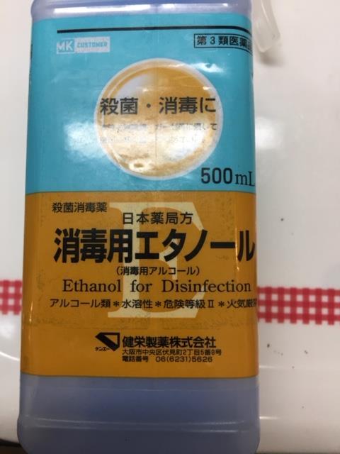 消毒用エタノール液体