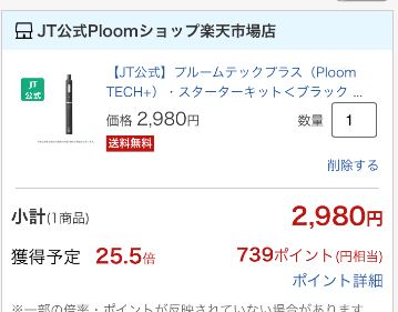 ploomtechplus-rakuten