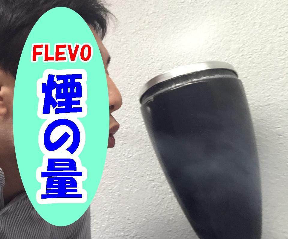 FLEVOの煙の量