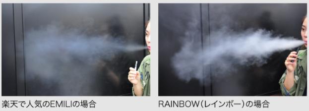 煙の量を比較