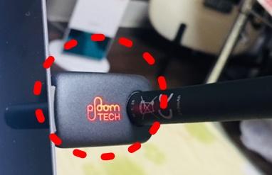 赤く点灯するプルームテック