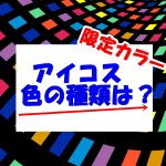 【アイコスの限定カラー2019】コンビニの色と人気別のチェック