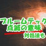 【プルームテックの点滅の意味】青色、赤色ランプになった時の対処法