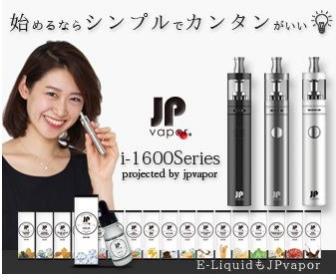 電子タバコのjpvapor