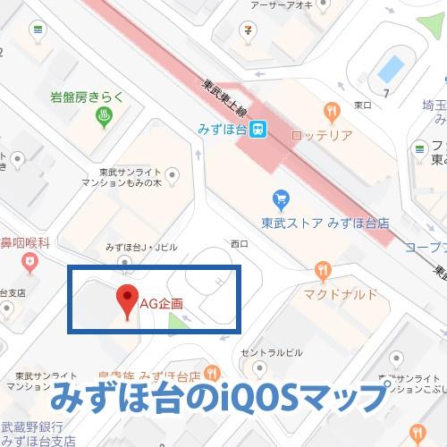 富士見市のアイコス販売店