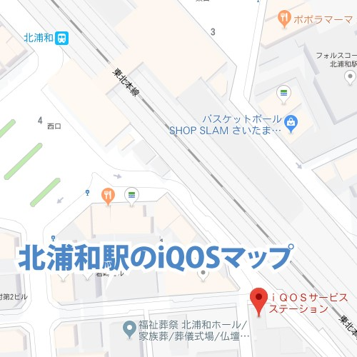 北浦和のアイコス販売店