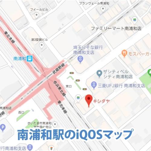 南浦和のアイコス販売店
