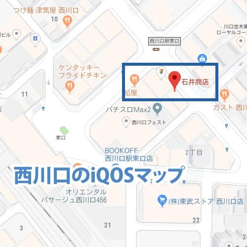 西川口のアイコス販売店