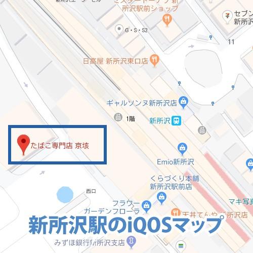 所沢市のアイコス販売店