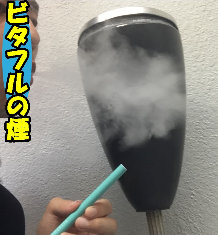 ビタフルの煙