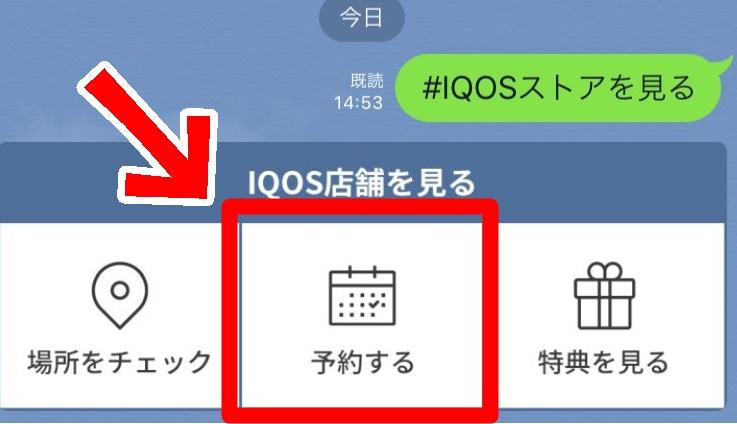 iqos-yoyaku-2