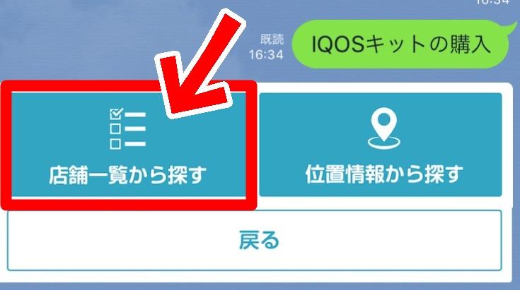 iqos-yoyaku-4