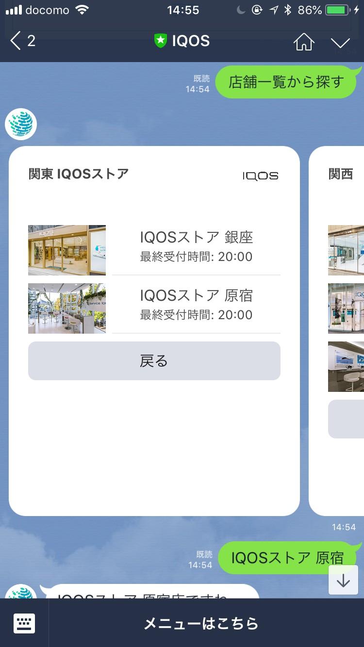 iqos-yoyaku-5