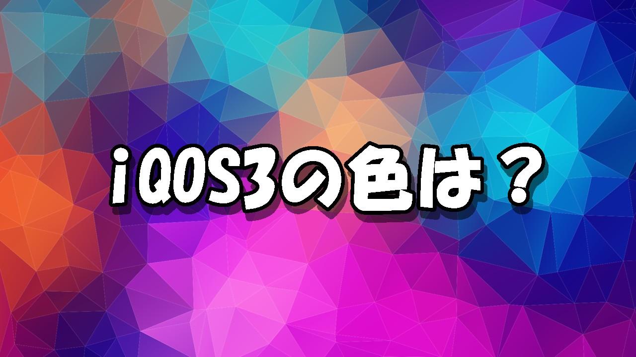 iqos3-color