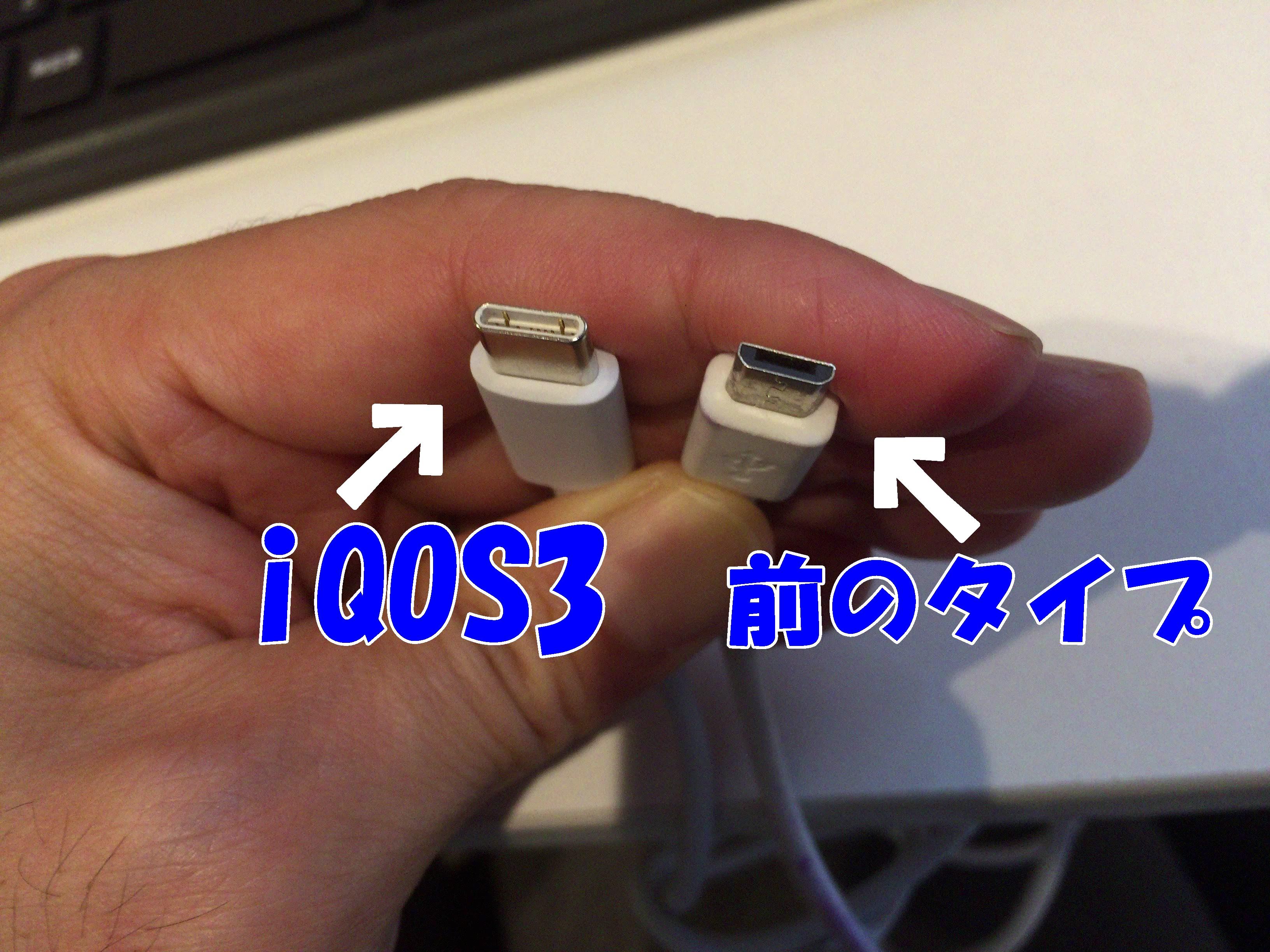 iqos3-充電差込口