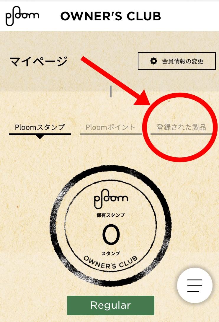 ploomtech-mypage