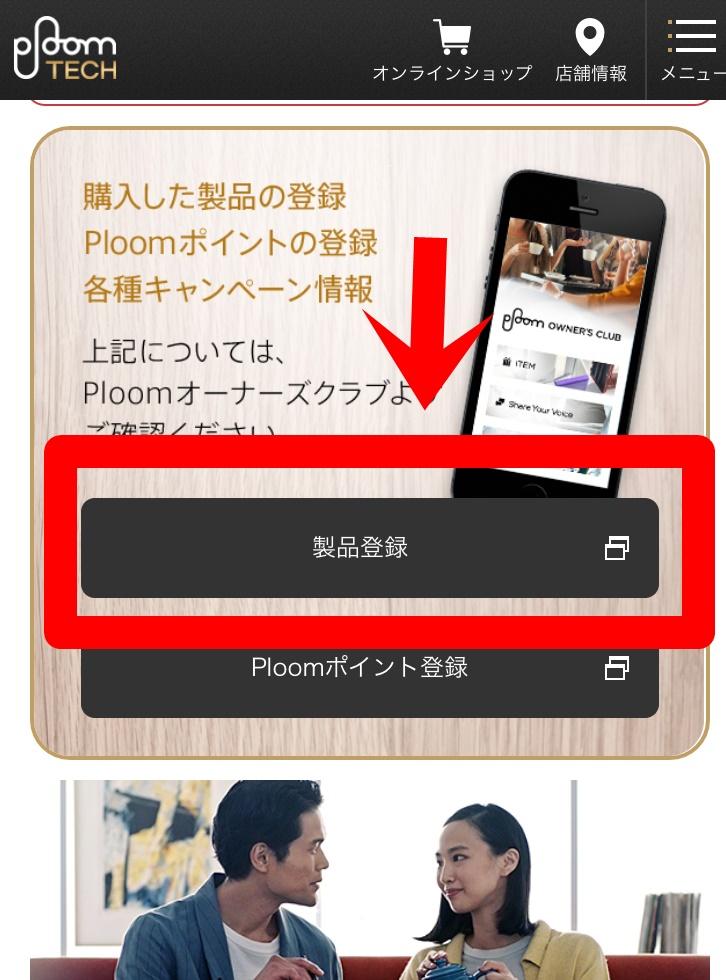 製品登録ボタン
