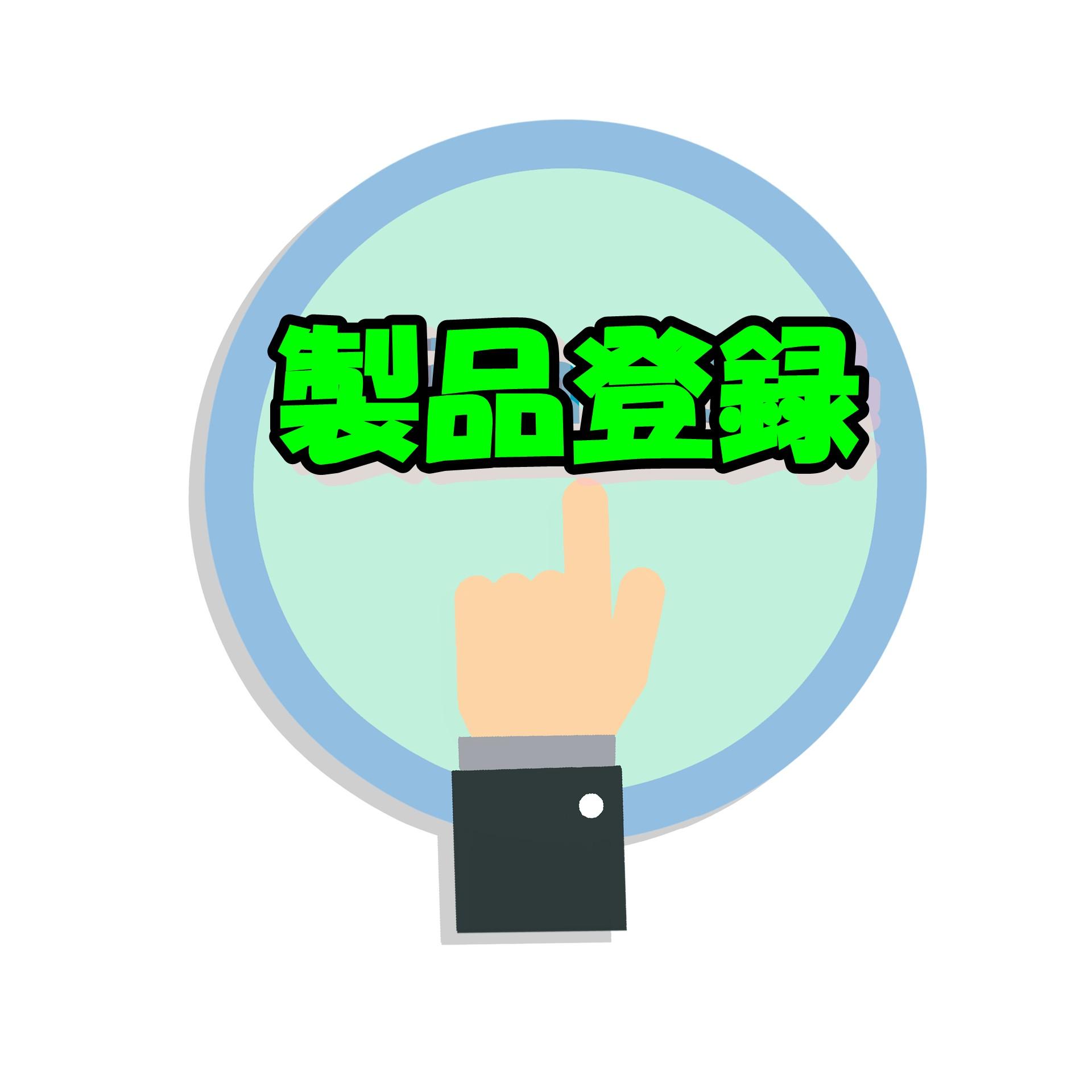 プルームテックの製品登録方法