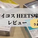 【アイコスHEETS(ヒーツ)味のレビュー】タバコスティックの感想は?