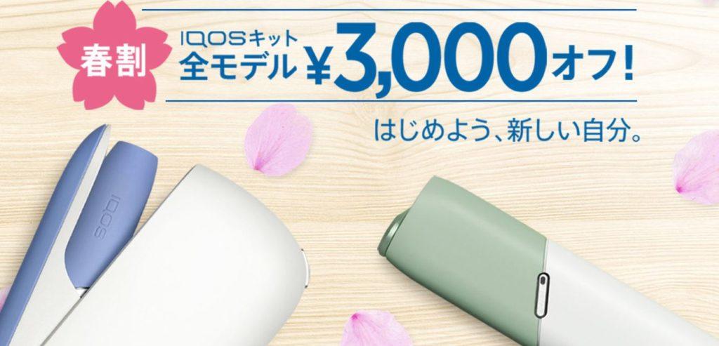 アイコス春割引3,000円オフ