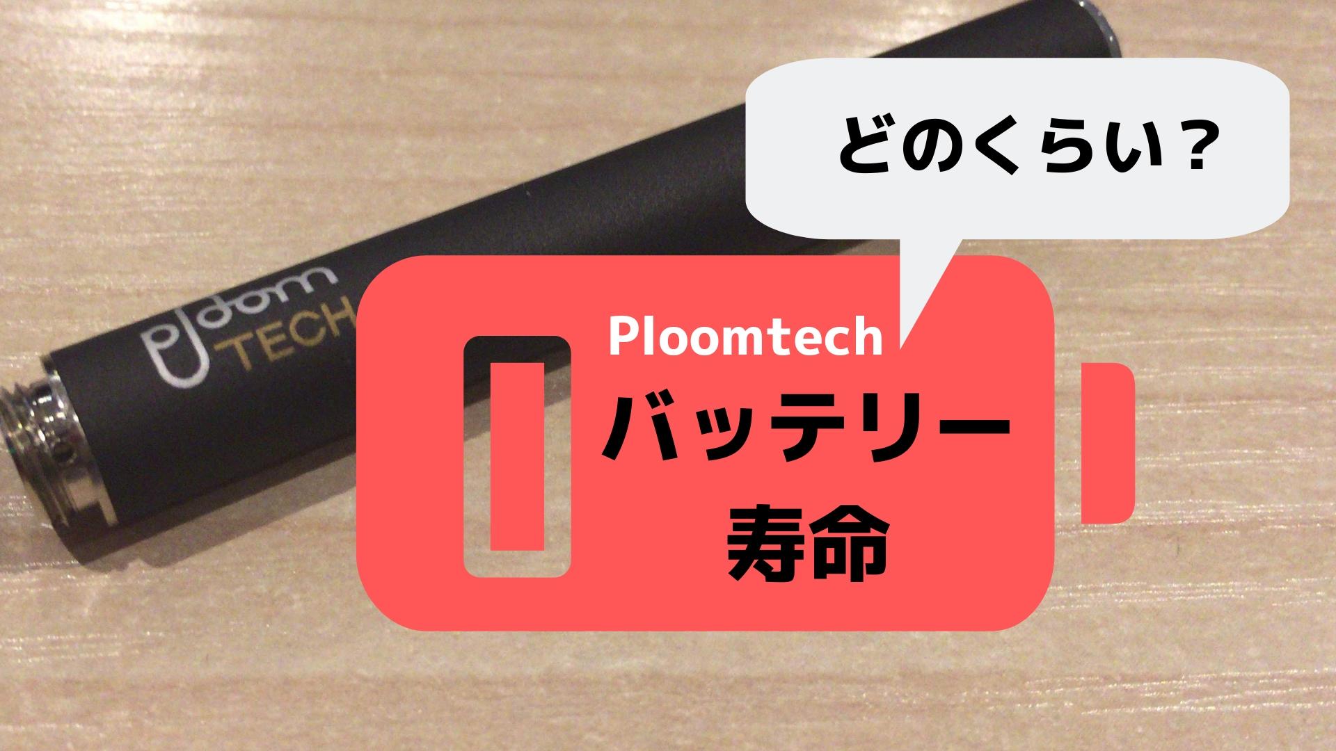 プルームテックのバッテリー寿命