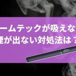 プルームテックが吸えない!煙が出ない時の5つの対処法