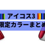 【アイコス3の限定カラー2019年版】次回の発売情報も
