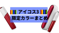 アイコス3の限定カラー