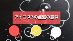 アイコス3の点滅【赤色、白色、黄色】